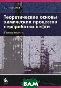 Теоретические основы химических процессов переработки нефти. Учебное пособие для вузов