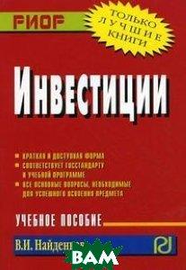 Купить Инвестиции. Учебное пособие, РИОР, Найденков В.И., 978-5-369-00642-9