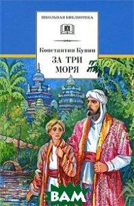 Купить За три моря, ДЕТСКАЯ ЛИТЕРАТУРА, Кунин К., 978-5-08-004425-0