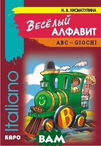 Купить Веселый алфавит: Игры с буквами итальянского алфавита, КАРО, Хисматулина Н.В., 978-5-89815-383-0