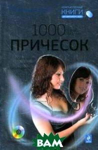 Купить 1000 причесок. Идеальный имидж на компьютере (+ CD-ROM), ЭКСМО, Гусаченко Е., 978-5-699-37292-8