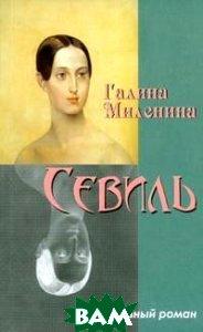 Купить Севиль (изд. 2010 г. ), Илекса, Миленина Г.Я., 978-5-89237-296-1