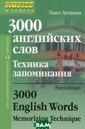 Купить 3000 английских слов.Техника запоминания, Айрис-пресс, Литвинов П., 978-5-8112-4117-0