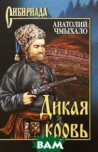 Купить Дикая кровь, ВЕЧЕ, Анатолий Чмыхало, 978-5-9533-4183-7