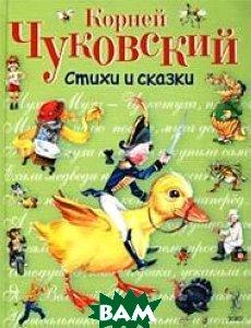 Купить Стихи и сказки, Проф-Пресс, Чуковский Корней Иванович, 978-5-94582-145-3