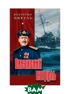 Купить Океанский патруль. Книга 1., ВЕЧЕ, Валентин Пикуль, 5-9533-0328-9
