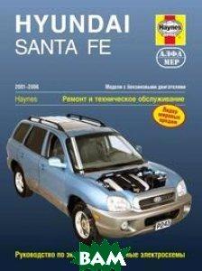 Купить Руководство по ремонту и эксплуатации HYUNDAI SANTA FE (ХУНДАЙ САНТА ФЕ) бензин 2001-2006 годы выпуска с цветными электросхемами, Алфамер Паблишинг, Тим Имхофф и Джон X. Хейнес, 978-5-93392-176-9