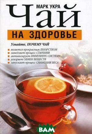 Чай на здоровье, ПОПУРРИ, Укра Марк, 978-985-15-0565-0  - купить со скидкой