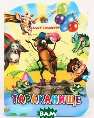 Купить Тараканище, Проф-Пресс, Чуковский Корней Иванович, 978-5-378-02161-1