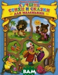 Купить Лучшие стихи и сказки для маленьких, Проф-Пресс, Чуковский Корней Иванович, 978-5-378-02154-3