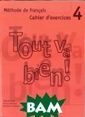 Купить Tout va bien! 4 Cahier d`exercices (+ Audio CD), CLE International, Helene Auge, 978-2-09-035301-3