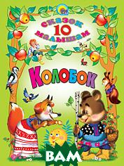 Купить 10 сказок малышам. Колобок, Проф-Пресс, 978-5-378-01566-5