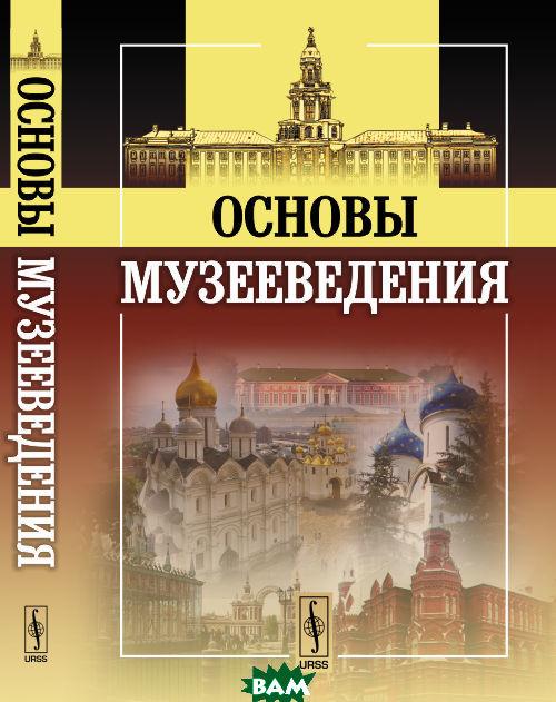 Купить Основы музееведения, Либроком, Шулепова Э.А., 978-5-397-03208-7