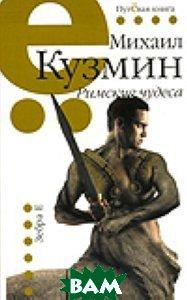 Купить Римские чудеса, АСТ, Кузмин М.А., 978-5-94663-865-4