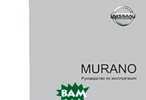 Купить Nissan Murano. Руководство по эксплуатации, Автонавигатор, 5-98410-040-1