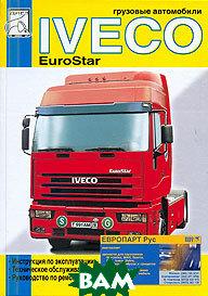 Купить Грузовые автомобили IVECO EuroStar. Инструкция по эксплуатации. Техническое обслуживание. Руководство по ремонту, Диез, 5-93076-046-2