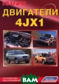 Купить Isuzu двигатели 4JX1. Устройство, техническое обслуживание и ремонт, Легион-Автодата, 5-88850-291-X