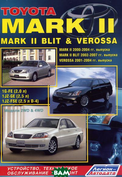 Купить Toyota Mark II / Mark II Blit & Verossa. Устройство, техническое обслуживание и ремонт, Легион-Автодата, 5-88850-292-8
