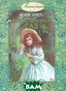 Купить Таинственный сад, Энас-книга, Бёрнетт Фрэнсис Ходжсон, 978-5-91921-430-4