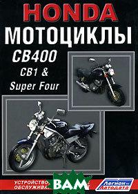 Купить Honda Мотоциклы CB400, CB1 & Super Four. Устройство, техническое обслуживание и ремонт, Легион-Автодата, 5-88850-175-1