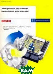 Купить Электронное управление дизельными двигателями, Легион-Автодата, 5-88850-271-5