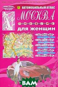 Автомобильный атлас. Москва. Для женщин