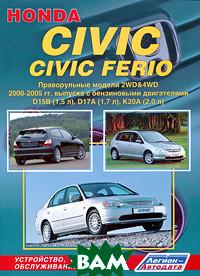 Купить Honda Civic / Civic Ferio. Устройство, техническое обслуживание и ремонт, Легион-Автодата, 5-88850-321-5