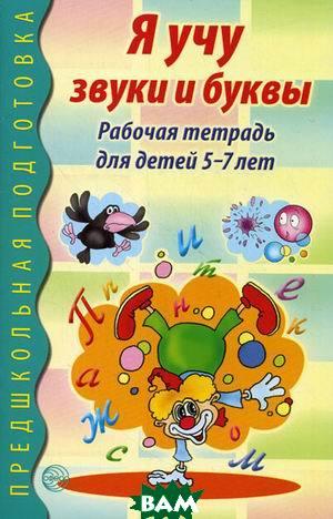 Купить Я учу звуки и буквы. Рабочая тетрадь для детей 5-7 лет, СФЕРА, Гоголева Н.А., 978-5-9949-0281-3