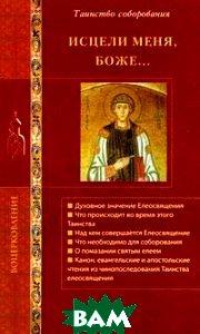 Купить Исцели меня, Боже... Таинство соборования, Лепта Книга, Стромынский Г.Н., 978-5-91173-473-2