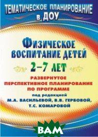Развернутое перспективное планирование по программе под редакцией Васильевой. Физическое воспитание детей 2-7 лет