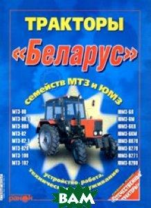 Тракторы Беларус семейств МТЗ и ЮМЗ: МТЗ-80, МТЗ-80.1, МТЗ-80Л, МТЗ-82, МТЗ-82.1, МТЗ-82Л, МТЗ-100, МТЗ-102, ЮМЗ-6Л, ЮМЗ-6М, ЮМЗ-6КЛ, ЮМЗ-6КМ, ЮМЗ-8070, ЮМЗ-8270, ЮМЗ-8271, ЮМЗ-8280. Устройство, рабо
