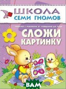 Купить Сложи картинку. Занятия с ребенком от рождения до года, Мозаика-Синтез, Денисова Д., 5-86775-231-3