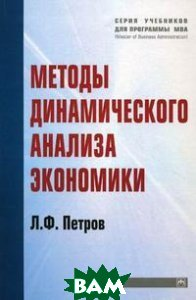 Купить Методы динамического анализа экономики. Учебное пособие, ИНФРА-М, Петров Л.Ф., 978-5-16-004136-0