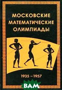 Купить Московские математические олимпиады 1935-1957, Московский центр непрерывного математического образования (МЦНМО), Прасол В.М., 978-5-4439-0309-5