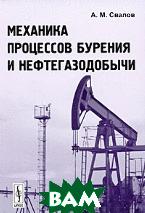 Купить Механика процессов бурения и нефтегазодобычи, URSS, Свалов А.М., 978-5-397-06035-6