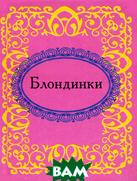 Блондинки (миниатюрное издание), ФОЛИО, 978-966-03-5091-5  - купить со скидкой