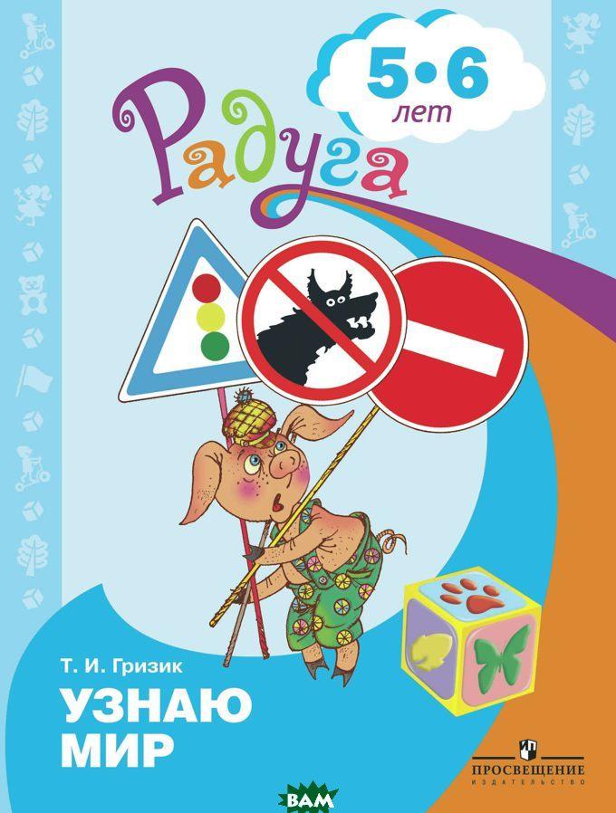 Купить Узнаю мир. Развивающая книга для детей 5-6 лет, Просвещение, Гризик Т.И., 978-5-09-068475-0