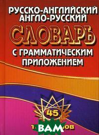 Купить Англо-русский, русско-английский словарь, Стандарт, 978-5-906710-16-1