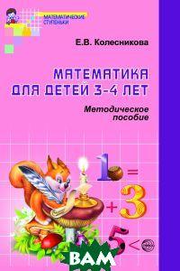 Математика для детей 3-4 лет: методическое пособие к рабочей тетради