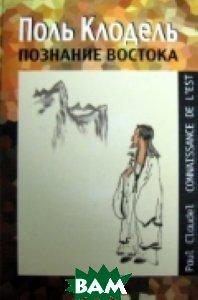Купить Познание Востока, Эннеагон Пресс, Клодель Поль, 978-5-91051-038-2