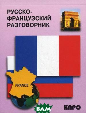 Купить Русско-французский разговорник, КАРО, Иванченко А.И., 978-5-9925-0270-1