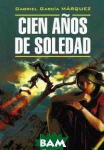 Сто лет одиночества. Книга для чтения на испанском языке, КАРО, Маркес Г.Г., 978-5-9925-0957-1  - купить со скидкой