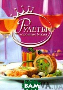 Купить Рулеты (изд. 2010 г. ), Аркаим, Путан О.В., 978-5-8029-1900-2