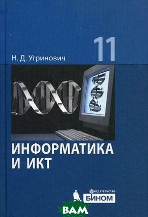 Купить Информатика и ИКТ. 11 класс. Базовый уровень. Учебник, Бином. Лаборатория знаний, Угринович Н.Д., 978-5-9963-0244-4