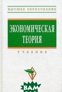 Купить Экономическая теория. 2-е изд., ИНФРА-М, Громыко В.В., Бродская Т.Г., Багинова В.В., 978-5-16-004056-1