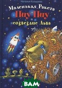 Купить Маленькая ракета Пиу-Пиу и созвездие Льва, Открытый мир, Козырева Н.В., 978-5-904448-05-9