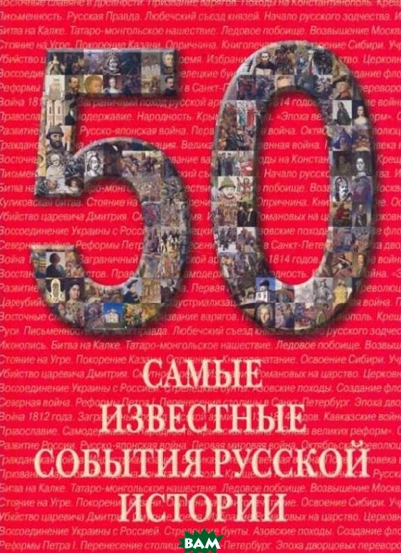 Купить Самые известные события русской истории, БЕЛЫЙ ГОРОД, Пантилеева А., 978-5-7793-1965-2