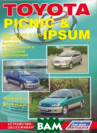 Toyota Picnic&Ipsum. Модели 1996-2001 гг. выпуска. Устройство, техническое обслуживание и ремонт