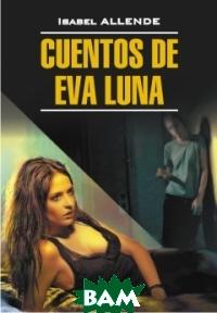 История Евы Луны. Книга для чтения на испанском языке