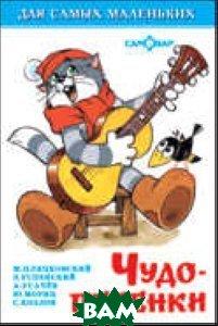 Купить Чудо-песенки, Самовар, 978-5-9781-0732-6